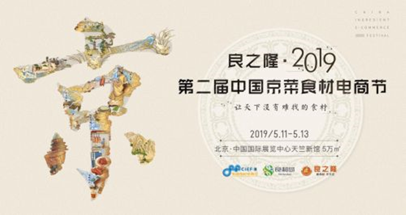 3rd National Popular Cuisine Dishes Cooking Competition - Beijing Station